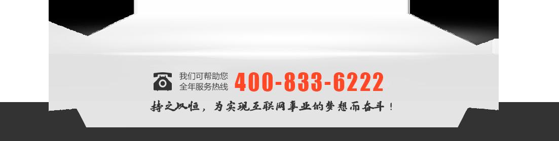 全年服务热线 400-833-6222
