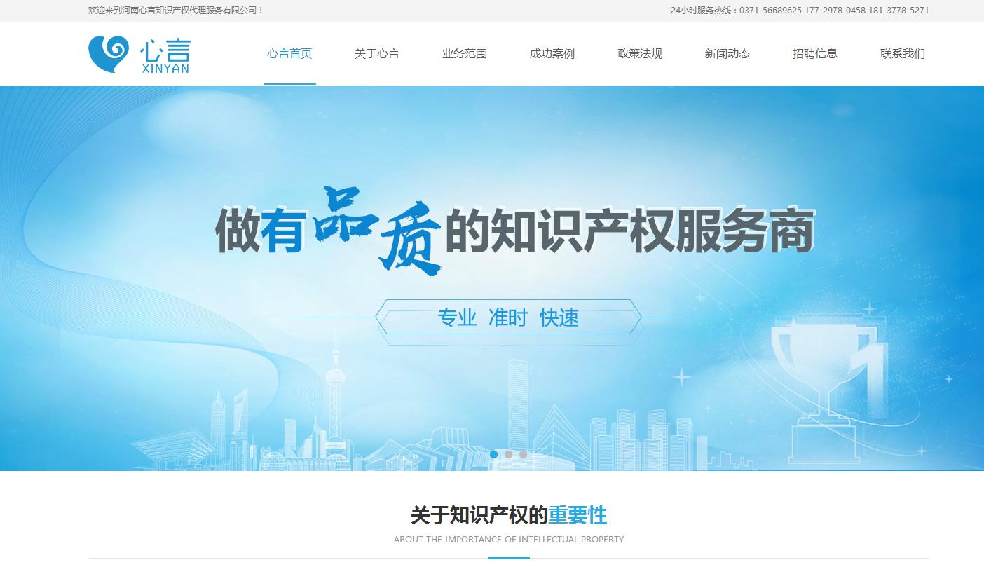 """祝贺""""心言""""知识产权公司官网上线"""