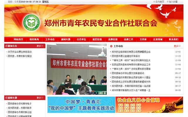 郑州市青年农民专业合作社联合会
