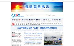 <b>祝贺香港新闻资讯服务平台正式上线</b>