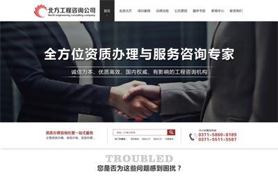 河南北方工程咨询有限公司