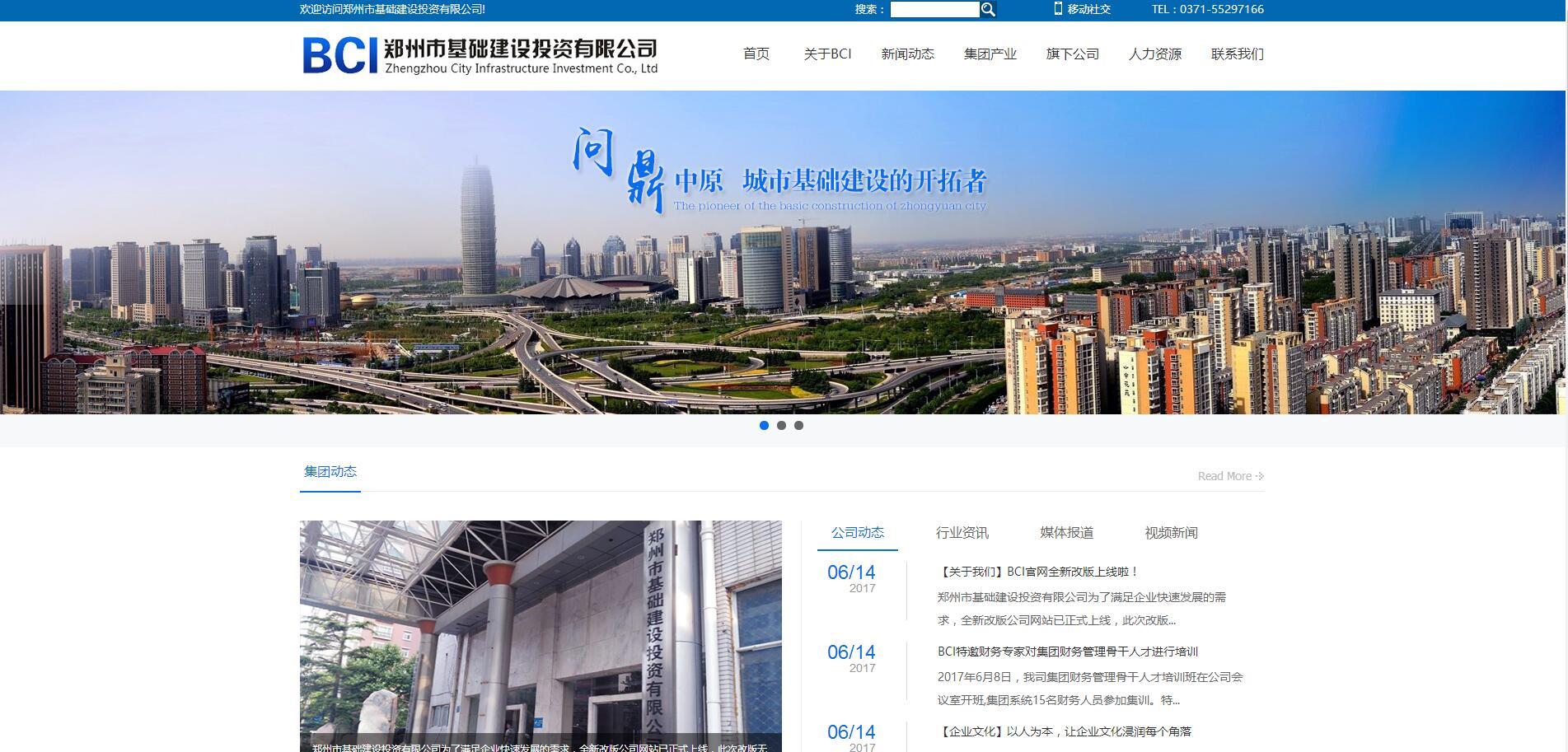 郑州市基础建设投资有限公司