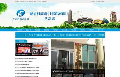 河南电视台-印象河南-新农村频道