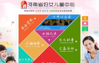 河南省妇女儿童活动中心