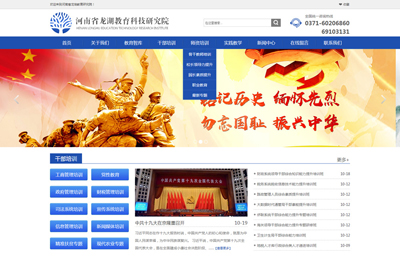 河南省龙湖教育科技研究院