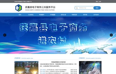 获嘉县电子商务公共服务平台