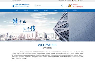 青岛金启航企业管理有限公司